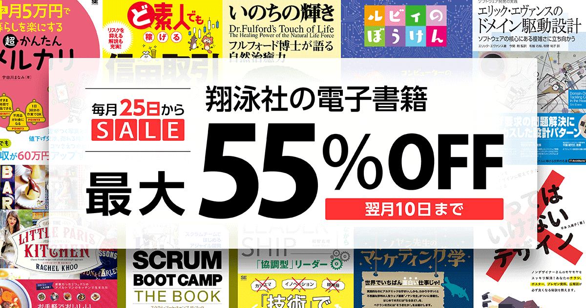 翔泳社電子書籍25日セール