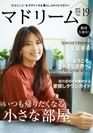 マドリーム Vol.19 表紙:東原亜希さん