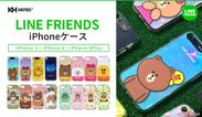 LINE FRIENDS iPhoneケース発売