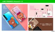 LINE FRIENDS iPhoneケース 特長