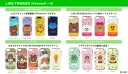 LINE FRIENDS iPhoneケース ラインナップ