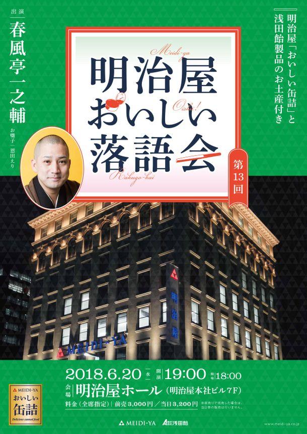 春風亭一之輔師出演「明治屋おいしい落語会」6月20日開催 ...