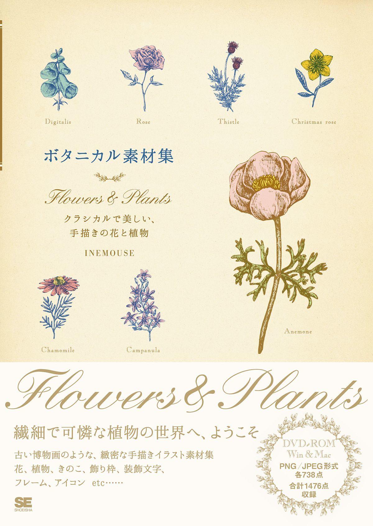ボタニカル素材集  Flowers & Plants クラシカルで美しい、手描きの花と植物(翔泳社)