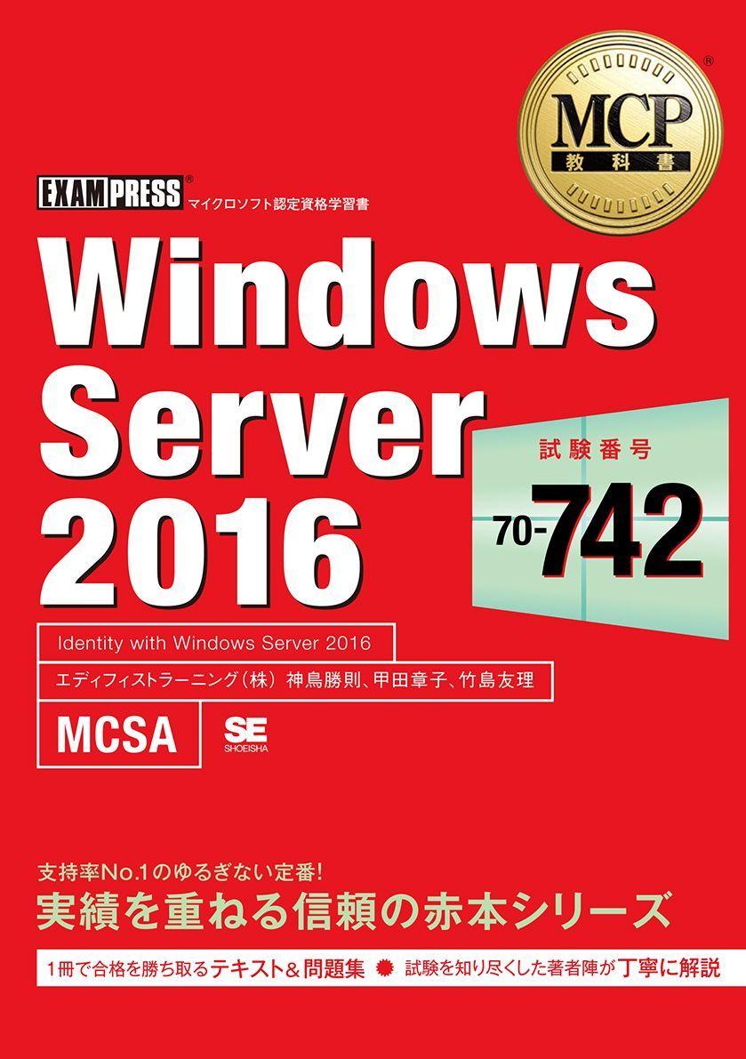 MCP教科書 Windows Server 2016(試験番号:70-742)(翔泳社)