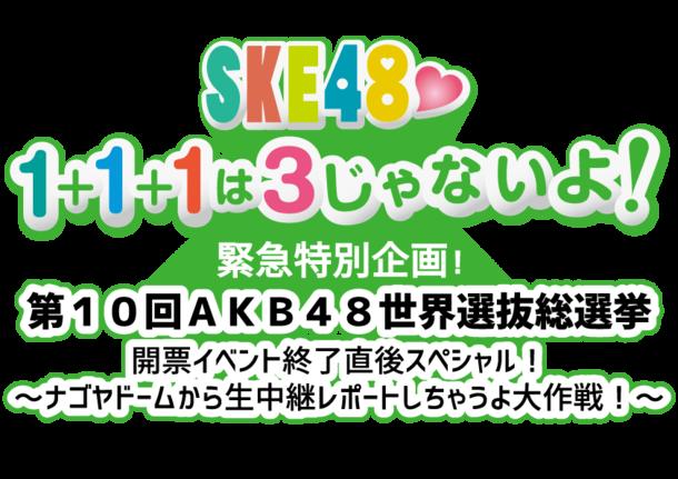 東海ラジオ特別企画!AKB48総選挙終了後のナゴヤドームから生中継でランクインメンバーの声を放送!