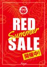 RED SUMMER SALE イメージ(1)