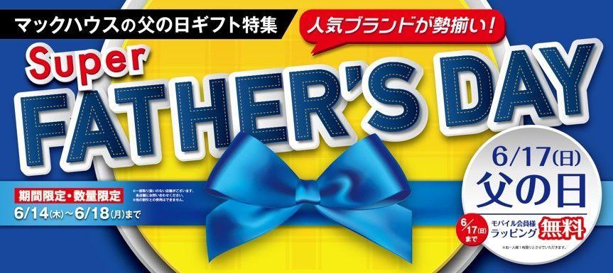 マックハウスの父の日ギフト特集 「Super FATHER'S DAY」開催