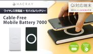 HACRAY「Cable-Free Mobile Battery 7000」