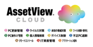 AssetView CLOUD