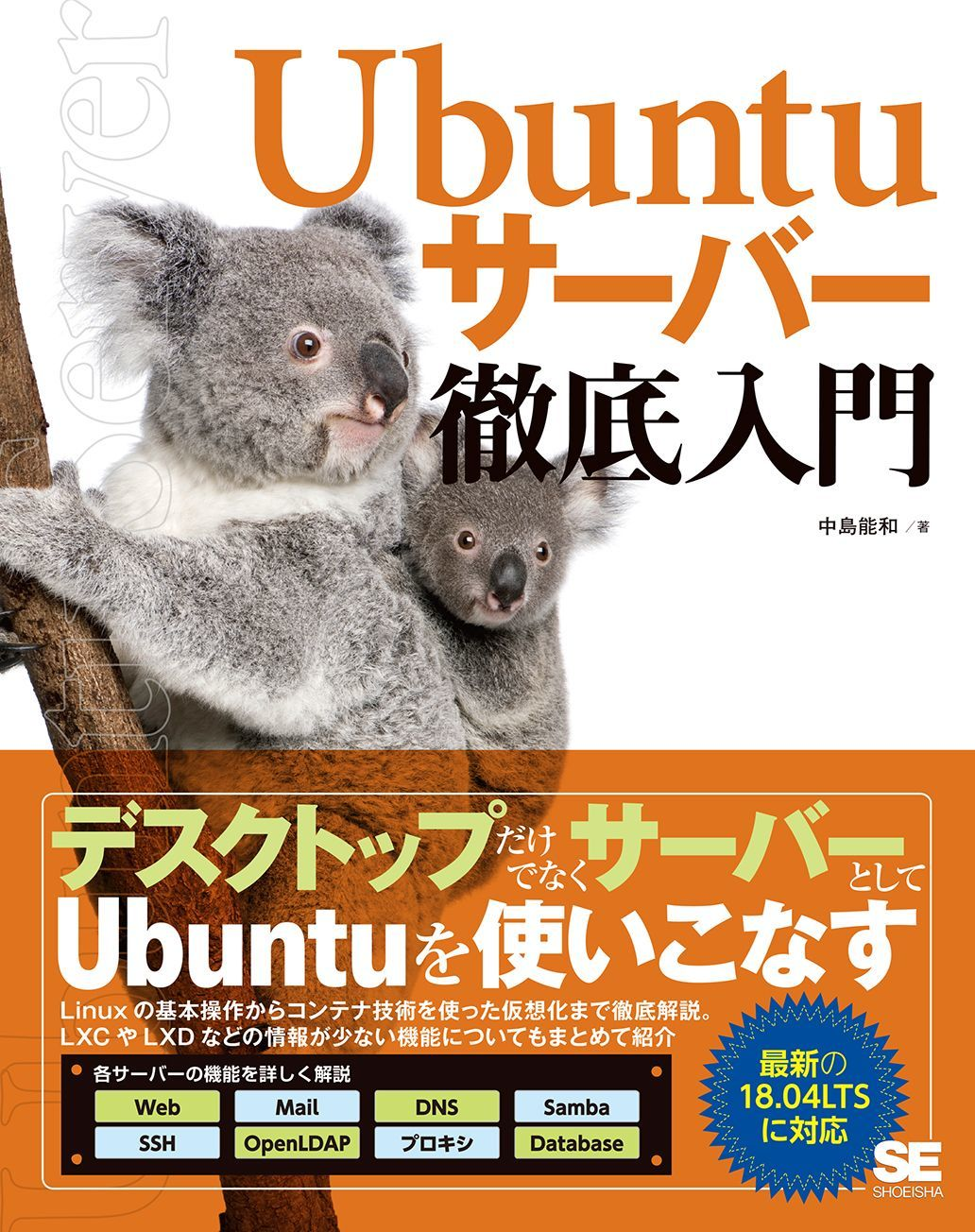 Ubuntuサーバー徹底入門(翔泳社)
