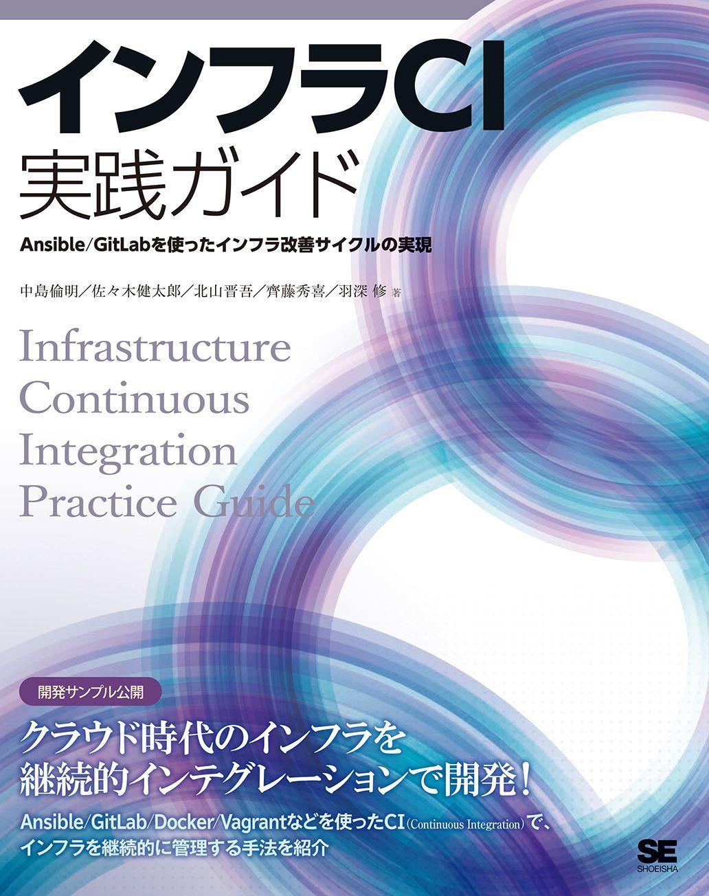 インフラCI実践ガイド  Ansible/GitLabを使ったインフラ改善サイクルの実現(翔泳社)