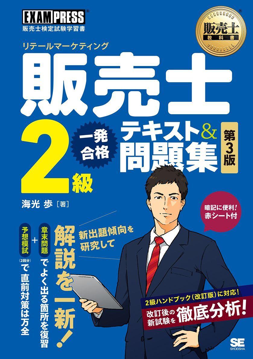 販売士教科書 販売士(リテールマーケティング)2級 一発合格テキスト&問題集 第3版(翔泳社)