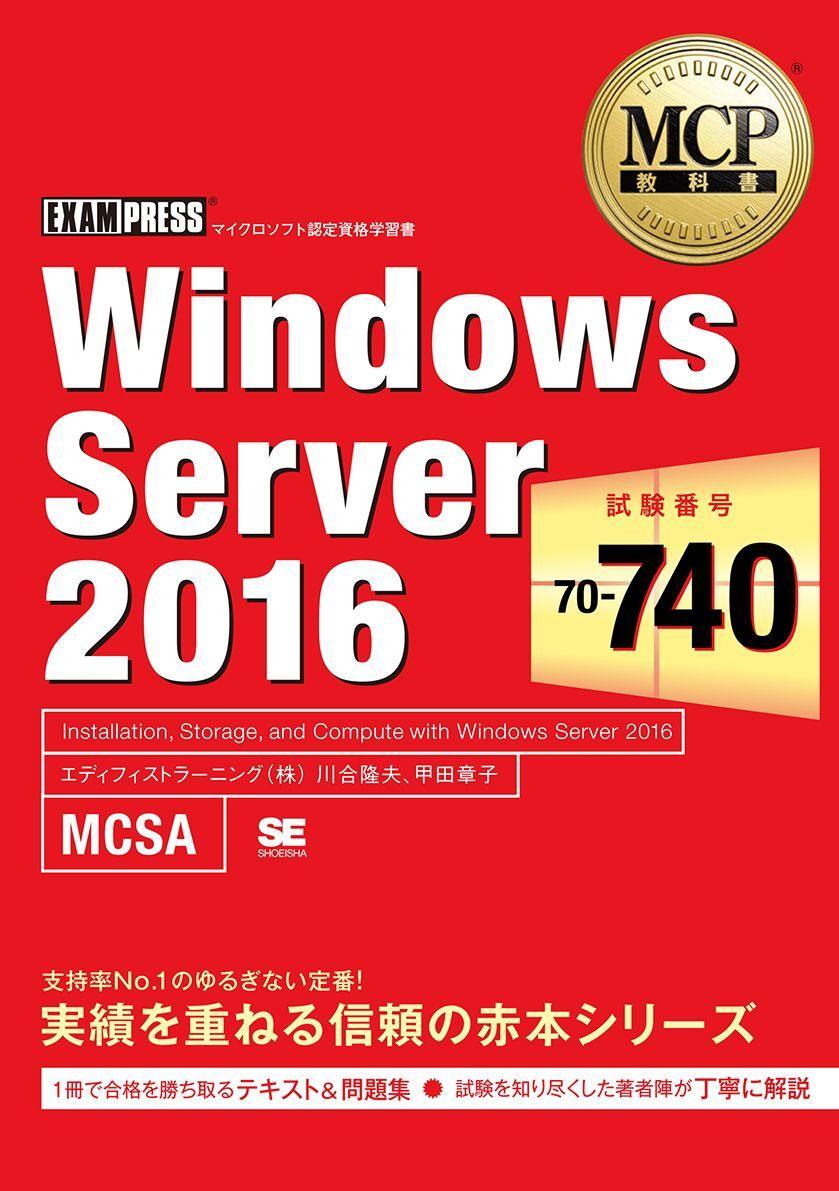 MCP教科書 Windows Server 2016(試験番号:70-740)(翔泳社)