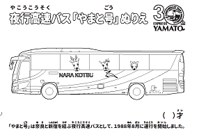 奈良交通夜行高速バスやまと号新宿線30周年イベントの開催