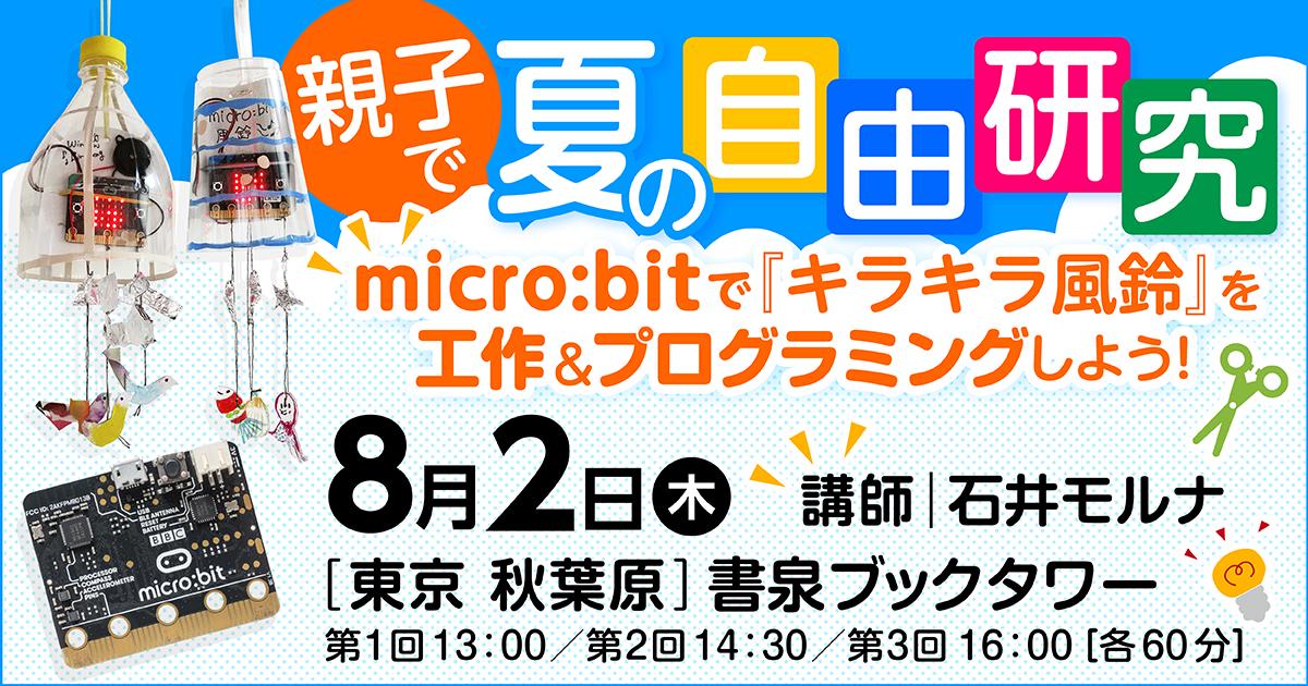夏休みワークショップ「夏の自由研究!micro:bitを使ってキラキラ風鈴をつくろう!」