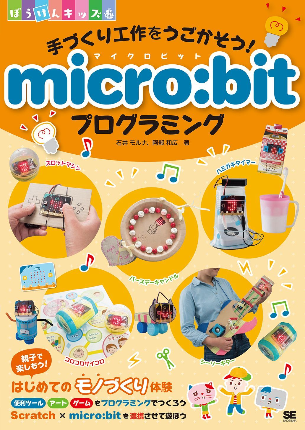 手づくり工作をうごかそう! micro:bitプログラミング(翔泳社)