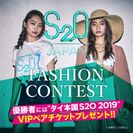 S2O JAPAN FASHION CONTEST