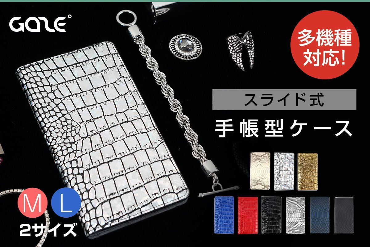 華やかなデザインのスライド式手帳型ケース