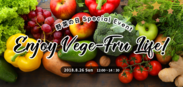 Enjoy Vege-Fru Life!