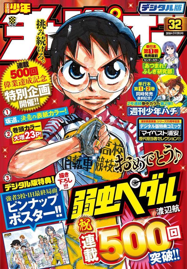 秋田書店、西日本豪雨による配送遅延への緊急措置として週刊少年 ...