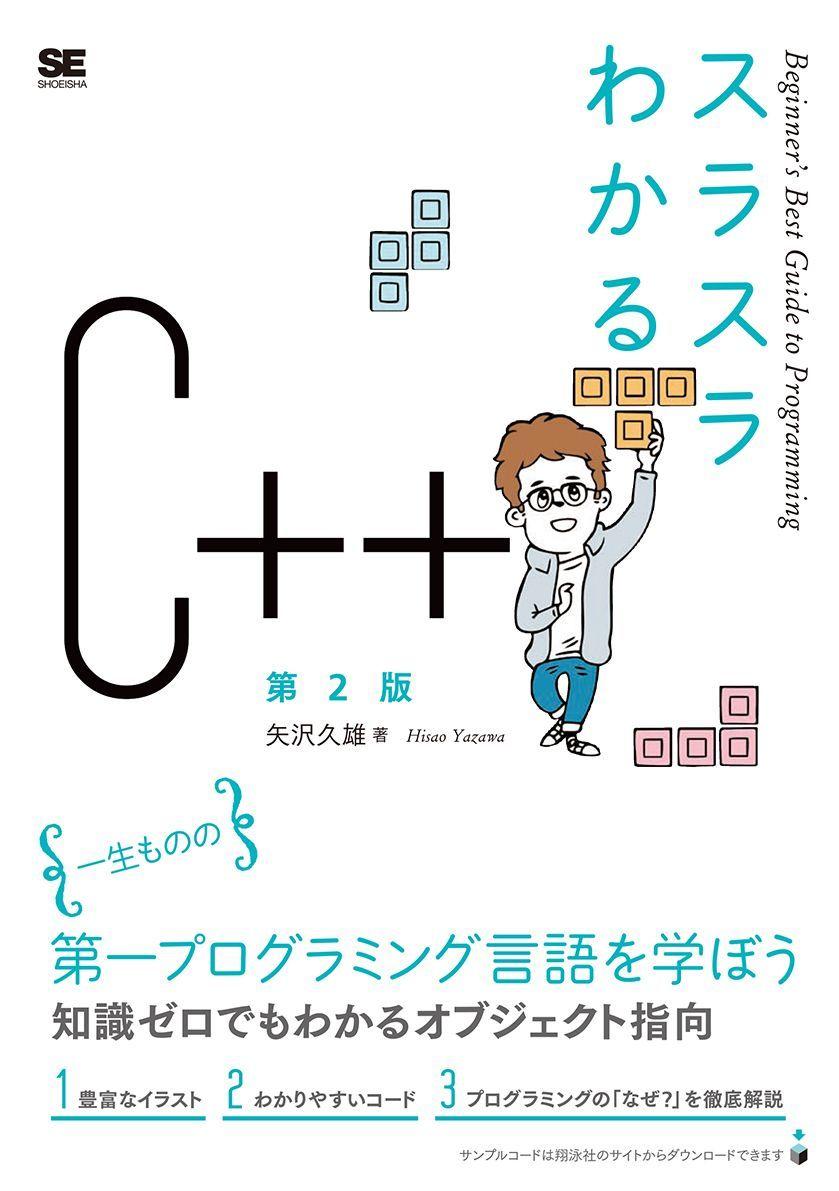 スラスラわかるC++ 第2版(翔泳社)