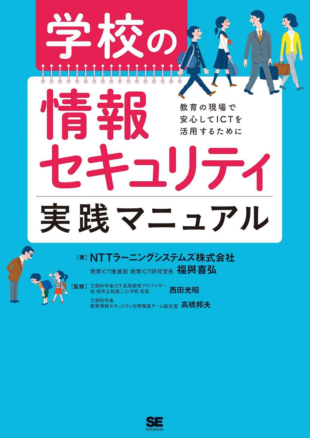 学校の情報セキュリティ実践マニュアル(翔泳社)