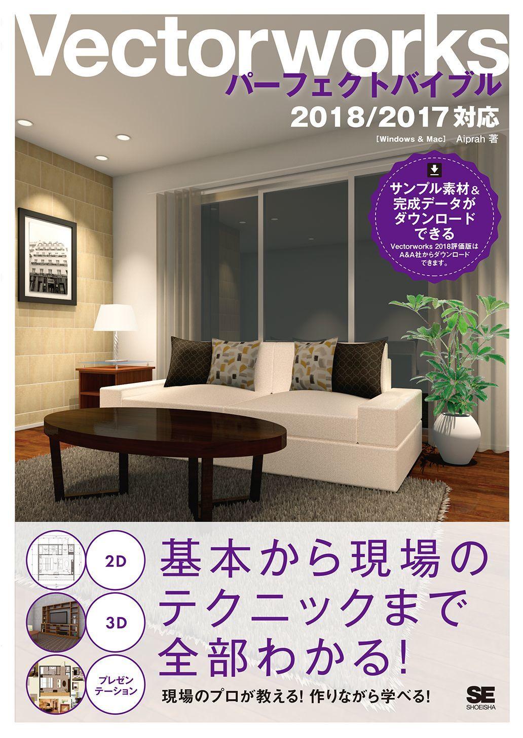 Vectorworksパーフェクトバイブル  2018/2017対応(翔泳社)