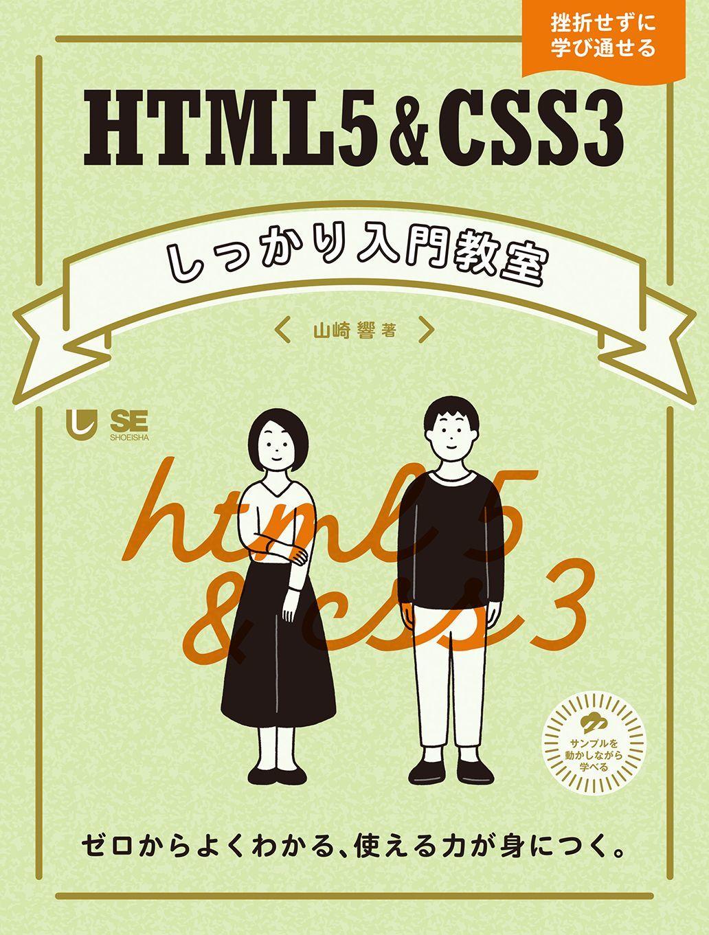 HTML5&CSS3しっかり入門教室(翔泳社)