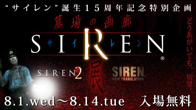 Nt siren Sirennet SNDL3