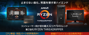 第2世代 Ryzen Threadripper発売