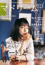 住宅・インテリア電子雑誌『マドリーム』Vol.21 表紙:川島海荷