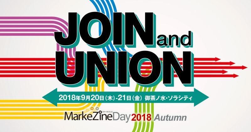 MarkeZine Day 2018 Autumn~JOIN and UNION~
