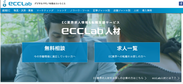 eccLab人材トップ