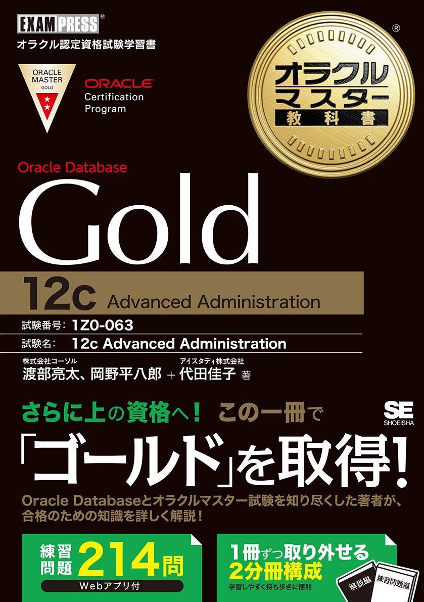オラクルマスター教科書 Gold Oracle Database 12c(翔泳社)