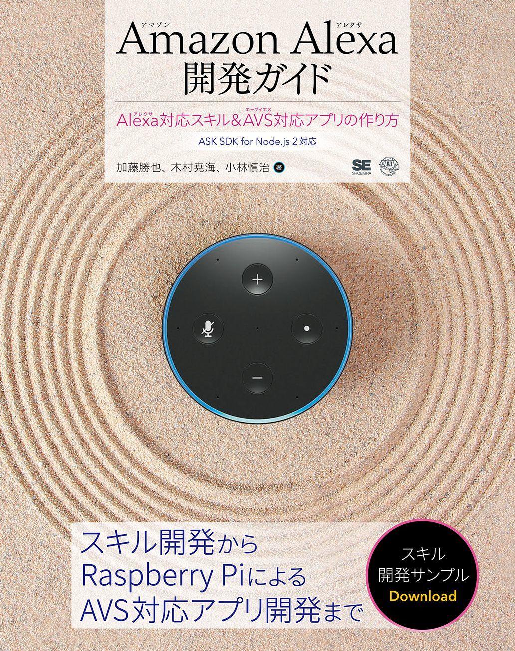 Amazon Alexa開発ガイド  Alexa対応スキル&AVS対応アプリの作り(翔泳社)