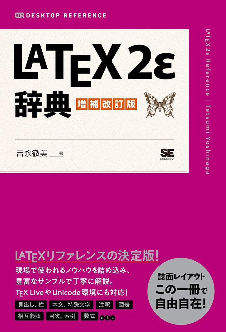 LaTeX2ε辞典 増補改訂版(翔泳社)