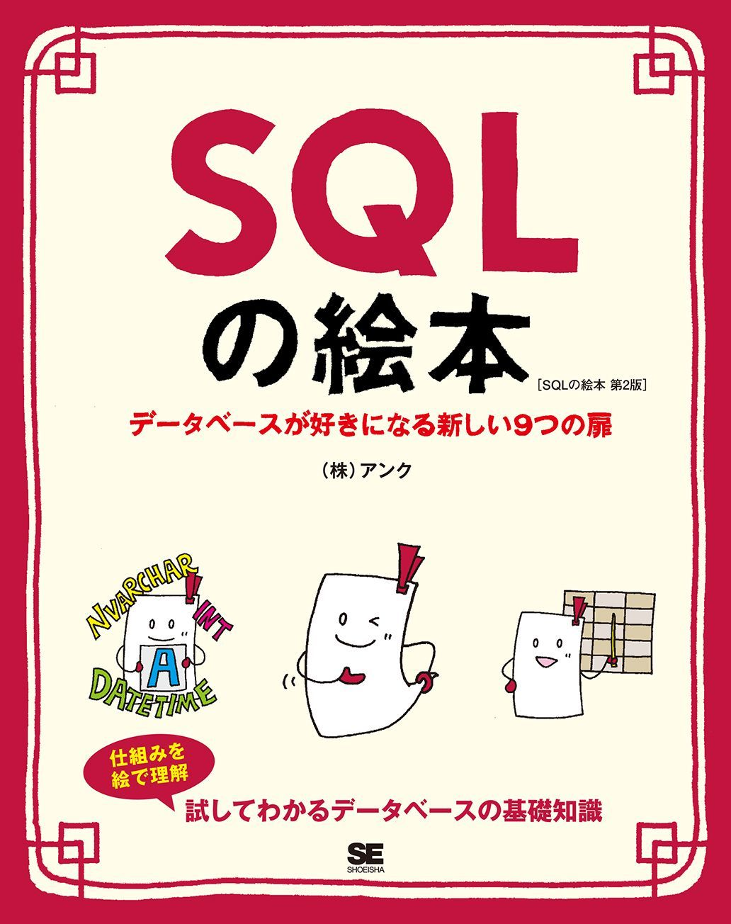 SQLの絵本 第2版  データベースが好きになる新しい9つの扉(翔泳社)