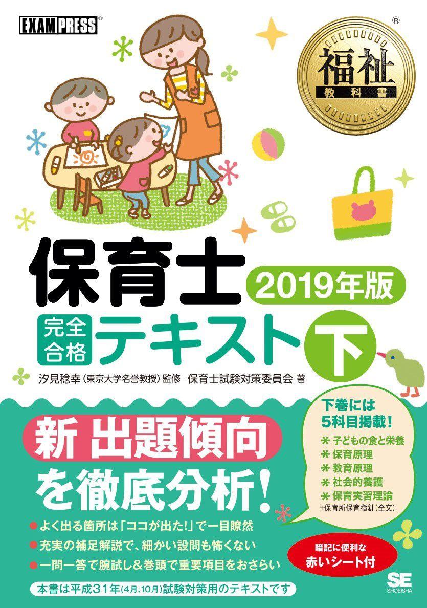 保育士 完全合格テキスト 下 2019年版(翔泳社)