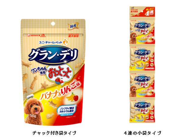 『グラン・デリ ワンちゃん専用 おっとっと(TM)』バナナ&りんご味