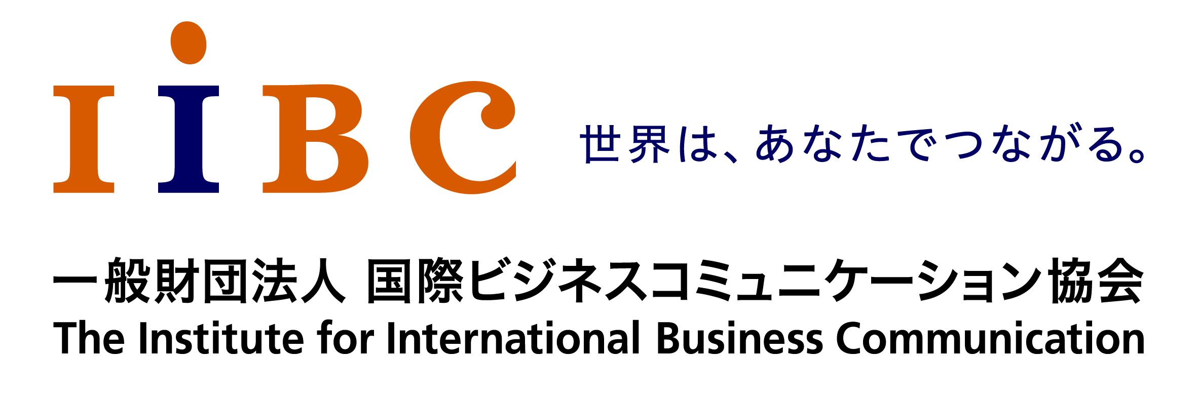 国際ビジネスコミュニケーション...