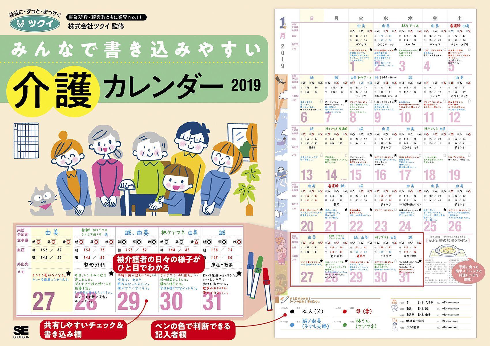みんなで書き込みやすい 介護カレンダー 2019(翔泳社)
