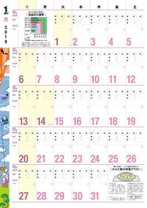 みんなで書き込みやすい 介護カレンダー 2019(1月)