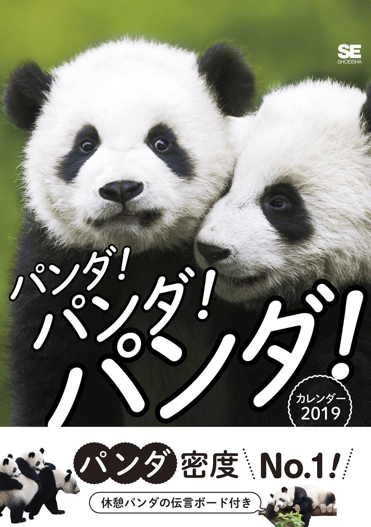 パンダ!パンダ!パンダ! カレンダー 2019(翔泳社)
