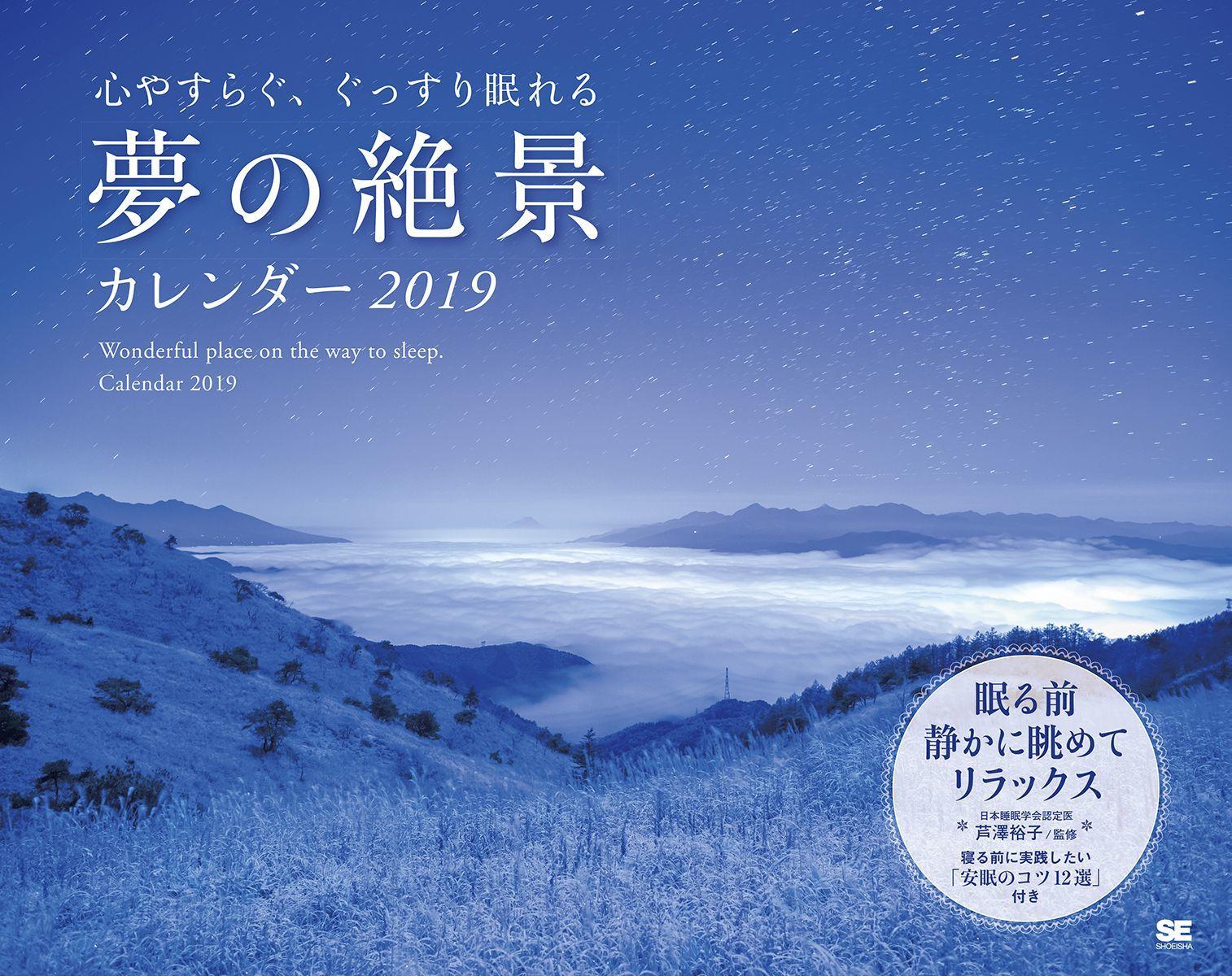 心やすらぐ、ぐっすり眠れる 夢の絶景カレンダー 2019(翔泳社)