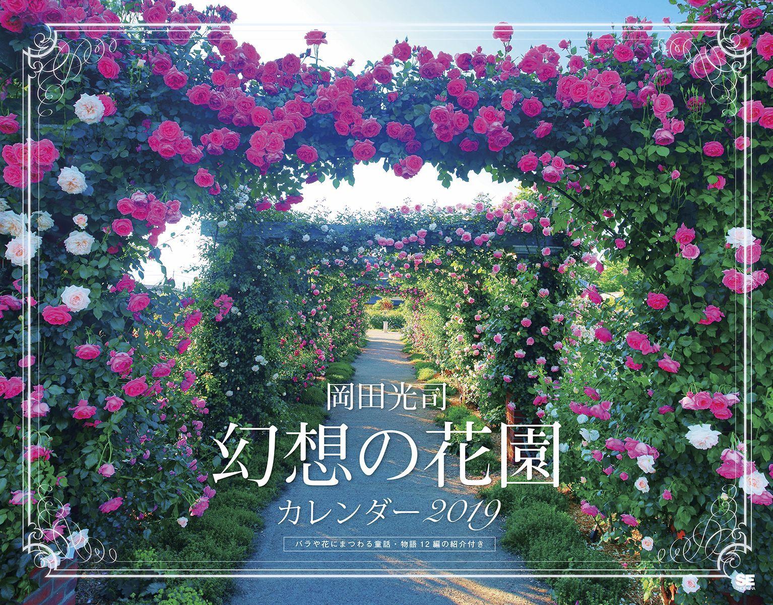 岡田光司 幻想の花園 カレンダー 2019(翔泳社)