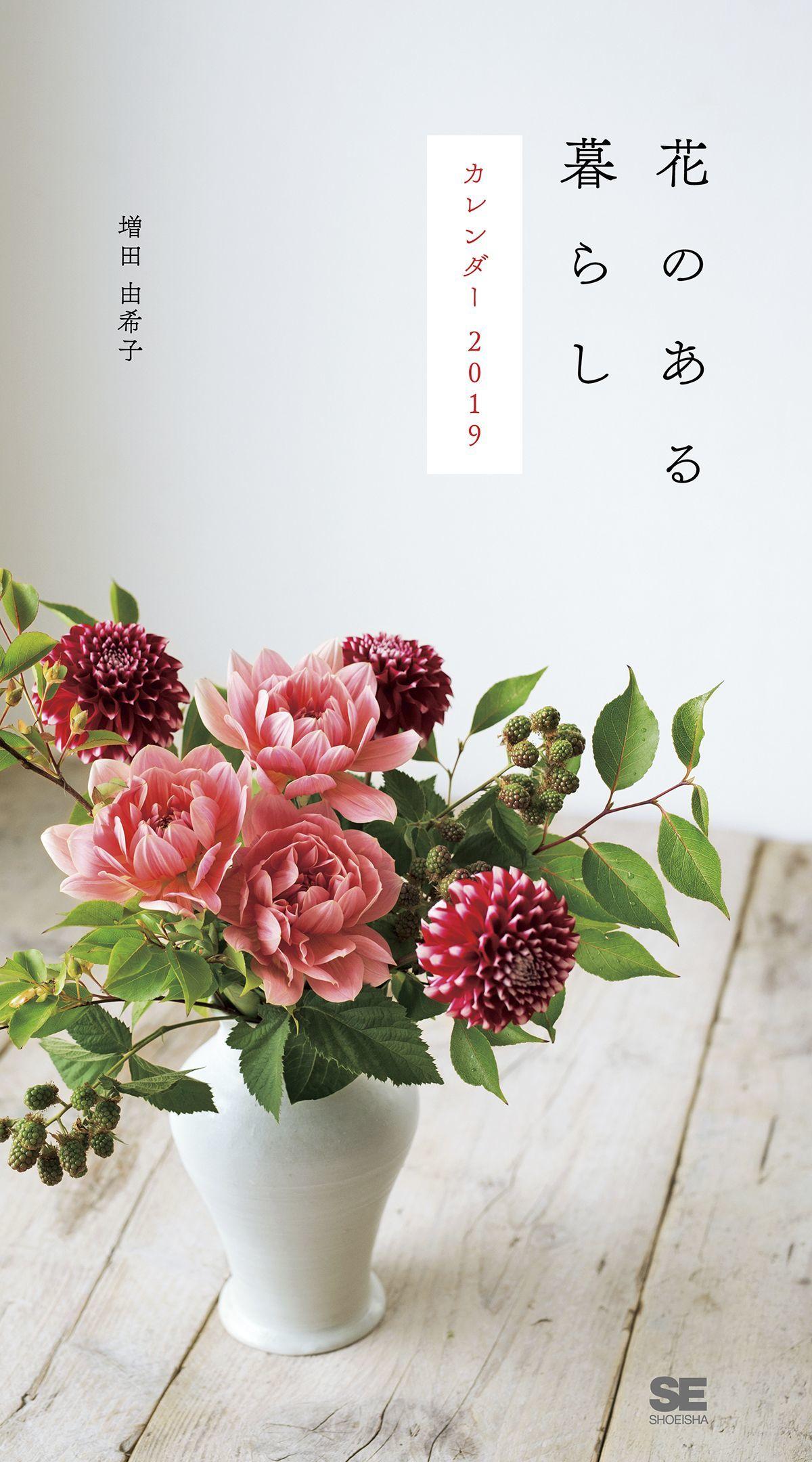 花のある暮らし カレンダー 2019(翔泳社)