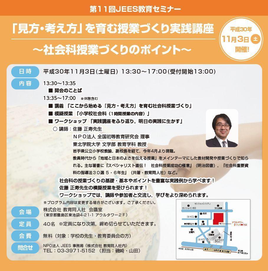第11回JEES教育セミナー