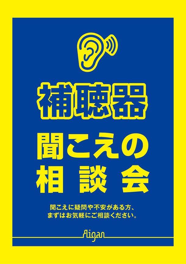聞こえの相談会」を9月13日より7...