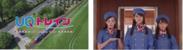 WEB限定CM「UQトレイン」シリーズ、本日より公開 UQ三姉妹がキュートな車掌姿に!