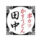 串カツ田中17